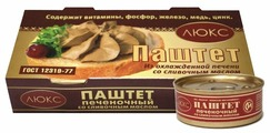 Паштет Йошкар-Олинский мясокомбинат Люкс печеночный со сливочным маслом 200 г