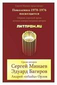 """Минаев Сергей Сергеевич """"Литпром.ru"""""""
