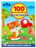 Книжка с наклейками Подбери по цвету кружочки. 100 многоразовых кружочков