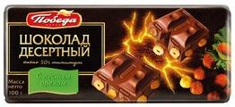 Шоколад Победа вкуса десертный темный с фундуком