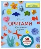 """Клам А. """"Оригами. Магия японского искусства"""""""