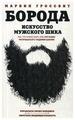 "Гроссвит М. ""Борода. Искусство мужского шика"""