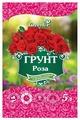 Грунт GreenUP Роза 5 л.
