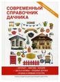 """Егоров Г.М. """"Современный справочник дачника"""""""
