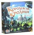 Настольная игра GAGA Королевство кроликов