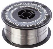 Проволока сварочная Quattro Elementi алюминиевая 0.8mm 0.45kg 770-391