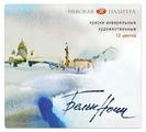 Невская палитра Краски акварельные Белые ночи 12 цветов (1942036)