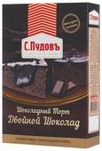 С.Пудовъ Мучная смесь Шоколадный торт. Двойной шоколад, 0.49 кг