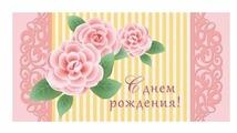 Конверт для денег Творческий Центр СФЕРА С Днем рождения! (КД1-12419), 1 шт.