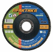 Лепестковый диск ПРАКТИКА 032-379