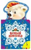 """Дядина Г., Скороденко Н. """"Новогодние книжки для самых маленьких. Белый мишка"""""""