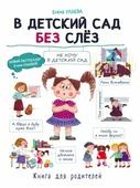 "Ульева Е.А. ""В детский сад без слёз"""