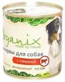 Корм для собак ORGANIX Консервы для собак c говядиной
