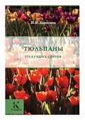 """Данилина Н.Н. """"Тюльпаны: 175 лучших сортов"""""""