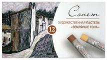 Невская палитра Пастель сухая Сонет. Земляные тона 12 цветов (7141244)