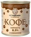 Сгущенка Молочный союз с сахаром и с ароматом кофе 8.5%, 380 г