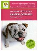 """Драмар В. """"Расшифруйте язык вашей собаки. Позы, лай, метки.."""""""
