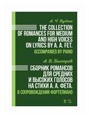 """Быстров А.В. """"Сборник романсов для средних и высоких голосов на стихи А.А. Фета. В сопровождении фортепиано. Ноты"""""""