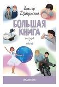 """Драгунский В.Ю. """"Большая книга рассказов и повестей"""""""