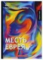 """Крыжановская-Рочестер В. """"Месть еврея"""""""
