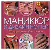 """Пул М. """"Маникюр и дизайн ногтей"""""""