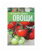 """Томас К. """"Как вырастить здоровые овощи"""""""