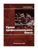 """Морозов Г. """"Уроки профессионального бокса"""""""