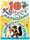 """Сахарнов С. В., Бокова Т. В., Линдгрен А., Перро Ш. """"10 книжек малышам"""""""