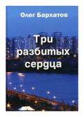 """Бархатов Олег """"Три разбитых сердца"""""""