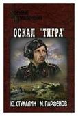 "Парфенов Михаил Юрьевич ""Оскал ""Тигра"""""