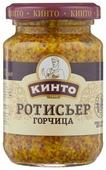 Горчица КИНТО Ротисьер, 170 мл
