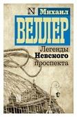 """Веллер М.И. """"Легенды Невского проспекта"""""""