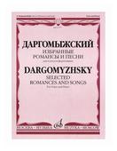 """Даргомыжский А. """"Избранные романсы и песни. Для голоса и фортепиано"""""""