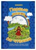 """Савушкин С.Н. """"Первые книги по чтению. Чтение слогов и слитное чтение. Измени букву. Закончи слово. Поймай рифму. Учебно-методическое пособие"""""""