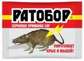 Средство Ратобор Зерновая приманка 50 г