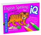 Раскраска-игра (мини). English. Согласные буквы