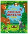 Книжка с окошками. Лесные жители