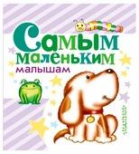 """Чуковский К.И., Барто А.Л., Маршак С.Я. """"Самым маленьким малышам"""""""