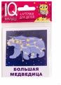 Набор карточек Айрис-Пресс Умный малыш. Созвездия 9x8 см 19 шт.