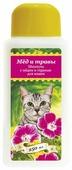 Шампунь Пчелодар с мёдом и геранью для кошек 250мл