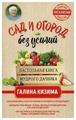 """Кизима Г.А. """"Сад и огород без усилий"""""""
