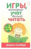 """Силберг Дж. """"Игры, которые учат детей читать от 3 до 6 лет"""""""