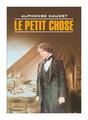 """Доде А. """"Малыш. Книга для чтения на французском языке (неадаптированная)"""""""