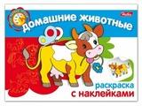 Hatber Раскраска с наклейками. Домашние животные