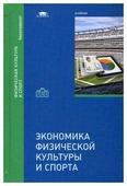 """Золотов М.И. и др. """"Экономика физической культуры и спорта"""""""
