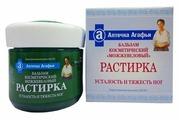 Рецепты бабушки Агафьи Бальзам для ног Аптечка Агафьи Можжевеловый при отеках и усталости