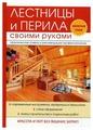 """Серикова Г.А. """"Лестницы и перила своими руками"""""""