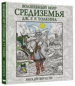 АСТ Волшебный мир Средиземья Дж. Р. Р. Толкина: Книга для творчества