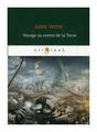 """Verne Jules """"Voyage au centre de la Terre"""""""