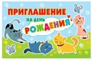 Приглашение Творческий Центр СФЕРА Приглашение на День рождения!, 1 шт.